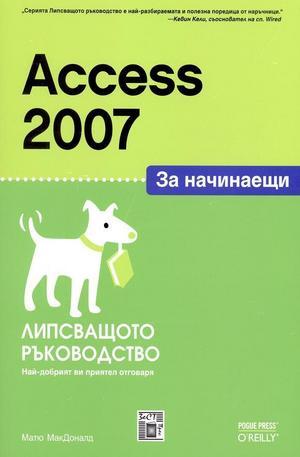 Книга - Access 2007 за начинаещи