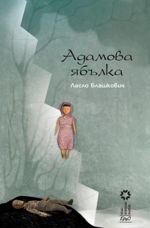 Книга - Адамова ябълка