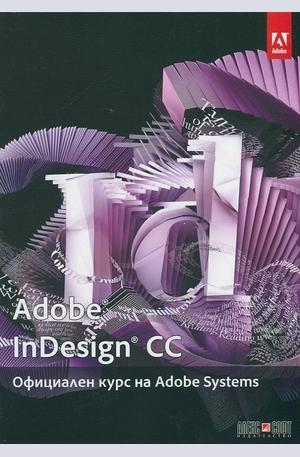 Книга - Adobe Indesign CC. Официален курс на Adobe Systems