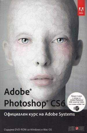 Книга - Adobe Photoshop CS6