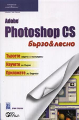 Книга - Adobe Photoshop CS
