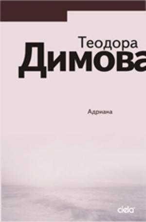 Книга - Адриана