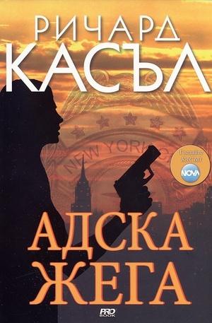 Книга - Адска жега