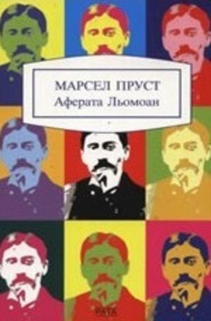 Книга - Аферата Льомоан