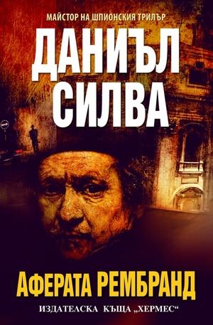 Книга - Аферата Рембранд