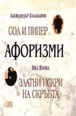 Книга - Афоризми