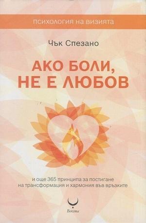 Книга - Ако боли, не е любов