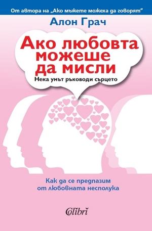 Книга - Ако любовта можеше да мисли