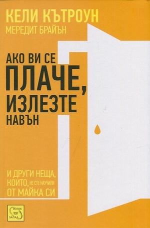 Книга - Ако ви се плаче, излезте навън