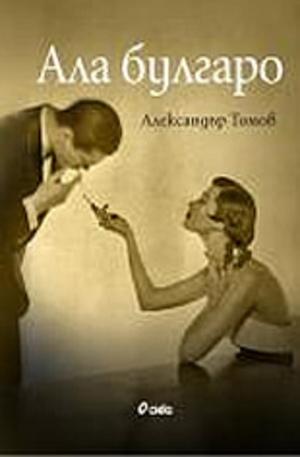 Книга - Ала булгаро