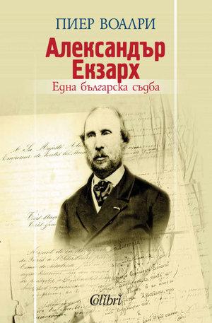 Книга - Александър Екзарх: Една българска съдба