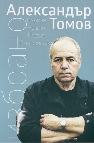 Книга - Александър Томов: Избрано
