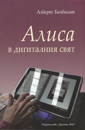 Книга - Алиса в дигиталния свят