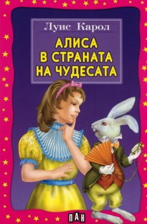 Книга - Алиса в страната на чудесата