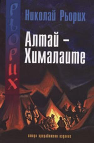 Книга - Алтай - Хималаите