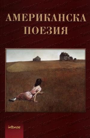 Книга - Американска поезия