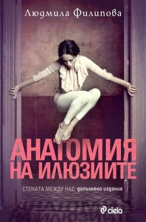 Книга - Анатомия на илюзиите
