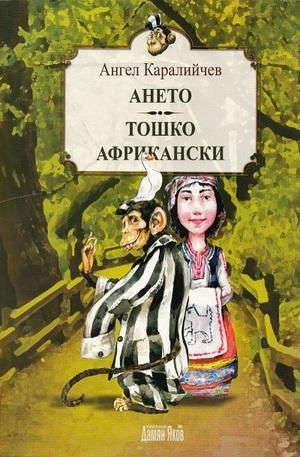 Книга - Ането. Тошко африкански