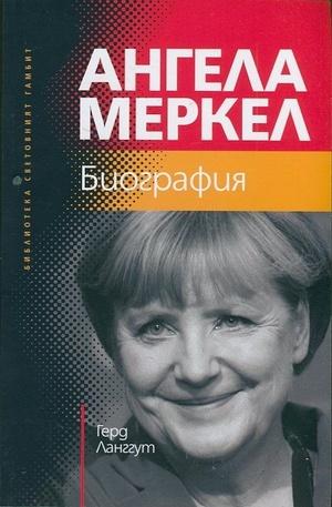 Книга - Ангела Меркел. Биография