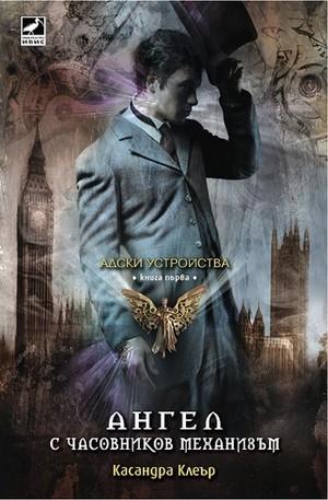 Книга - Ангел с часовников механизъм. Книга 1