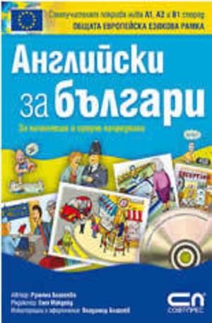 Книга - Английски зa българи + CD