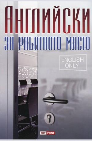 Книга - Английски за работното място