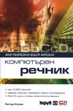 Книга - Английско-български компютърен речник