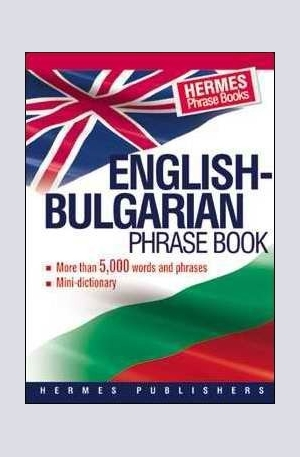 Книга - Английско-български разговорник