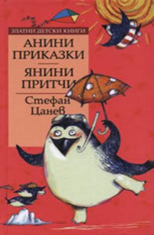 Книга - Анини приказки. Янини притчи