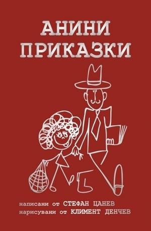 Книга - Анини приказки