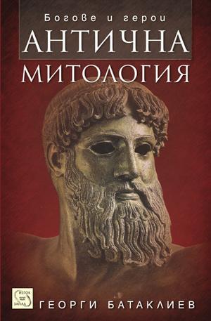 Книга - Антична митология
