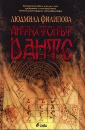 Книга - Антихтонът на Данте