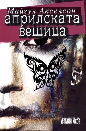 Книга - Априлската вещица