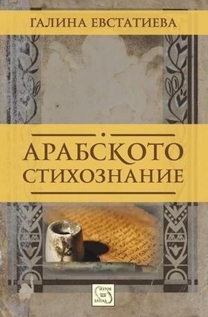 Книга - Арабското стихознание
