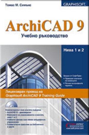 Книга - ArchiCAD 9 – Учебно ръководство