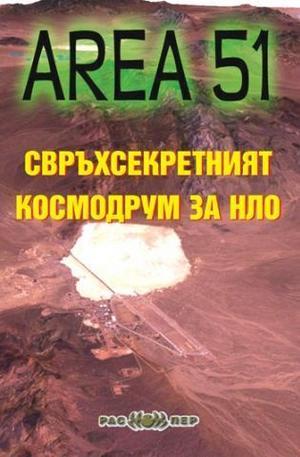 Книга - Area 51 - Свръхсекретният космодрум за НЛО