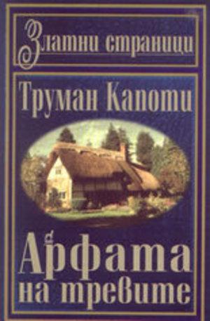 Книга - Арфата на тревите