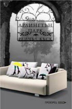 Книга - Арлингтън Парк