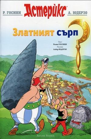 Книга - Астерикс: Златният сърп