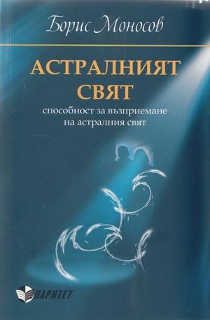 Книга - Астралният свят. Способност за възприемане на астралния свят