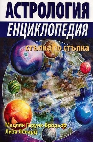 Книга - Астрология: Енциклопедия стъпка по стъпка