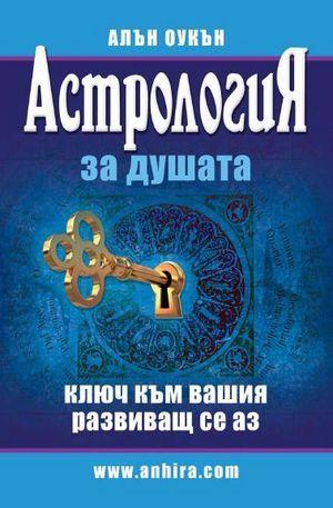 Книга - Астрология за душата