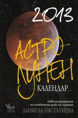 Книга - Астро-лунен календар 2013