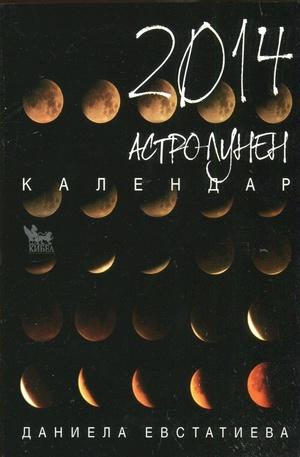 Книга - Астро лунен календар 2014