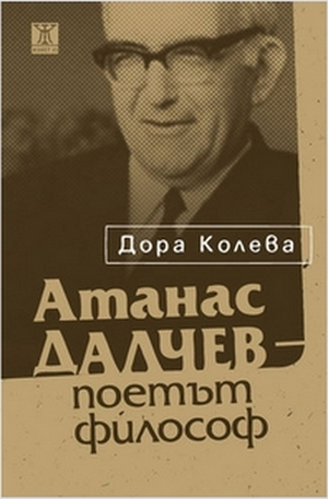 Книга - Атанас Далчев поетът философ