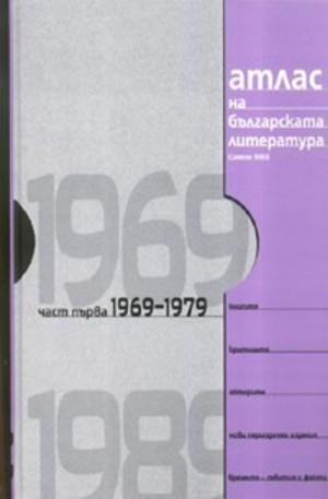 Книга - Атлас на българската литература 1969-1979