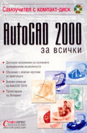 Книга - AutoCAD 2000 за всички
