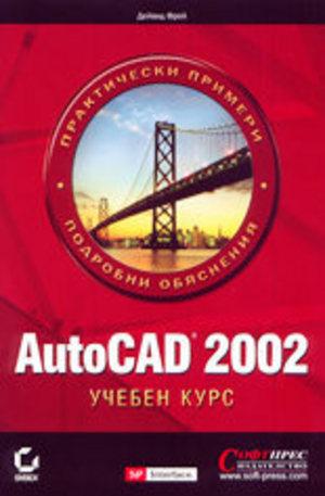Книга - AutoCAD 2002