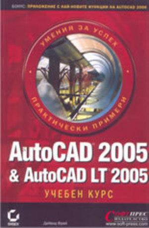 Книга - AutoCAD 2005 & AutoCAD LT 2005 - учебен курс