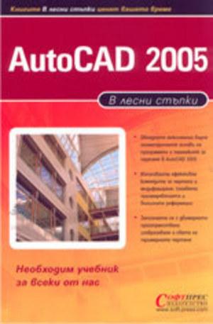 Книга - AutoCAD 2005